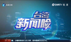 《台湾新闻脸》8月9日