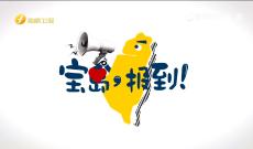 """《宝岛,报到!》美议案鼓噪""""挺台参会""""  民进党当局沦""""棋子"""""""