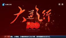 """《中国正在说》""""大道之行""""系列节目《独立自主  维护核心——遵义会议对当下的启示》"""