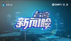 《台湾新闻脸》8月16日