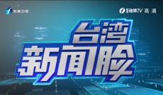 《台湾新闻脸》8月30日
