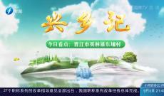《兴乡记》晋江市英林镇东埔村