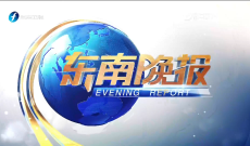 《东南晚报》9月15日