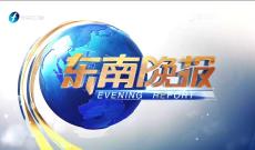 《东南晚报》9月17日