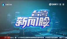 《台湾新闻脸》9月20日