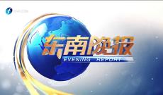 《东南晚报》9月21日