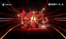 《中国正在说》:白鹤亮翅——打造中国水电新名片