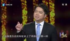 """《中国正在说》2017:世界格局""""大相变"""""""
