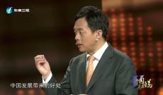 """《中国正在说》王义桅 """"一带一路"""":中国崛起的天下担当"""