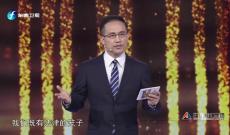 《中国正在说》廉洁拐点:世界难题与中国答案