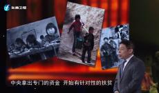 《中国正在说》汪三贵:消除贫困 一个国家的承诺