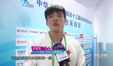任祥升获得天津全运会福建竞技项目首枚奖牌