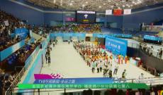 全运会轮滑在南京举办 福建2人分晋级前八