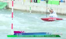 激流回旋女划冠军许燕茹:决赛遭遇惊险 辛苦多年很值得