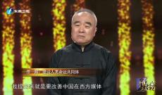 """《中国正在说》""""一带一路""""建设人类命运共同体"""