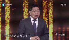 《中国正在说》国际看中国扶贫经验