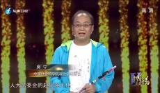 《中国正在说》房宁:伟大工程与国家治理现代化
