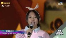 《青春最强音》两岸校际决赛(二)