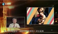 《中国正在说》中国文化的根本精神:以人为本