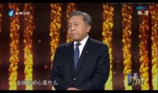 《中国正在说》吴晓求-新时代的大国金融战略