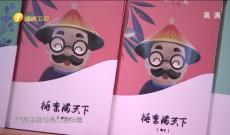 《遇见福州》坊巷间的传统闽文化