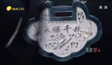 《丝路百工》第十一集 畲族银器