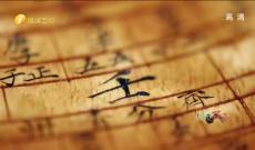 《丝路百工》第九集 罗盘(上)