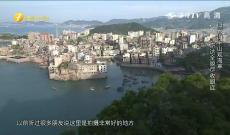《遇见福州》连江县奇达村