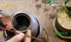 《福建茶文化》第十二集《茶传四方,香飘万里》