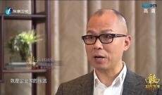《敢为天下先——改革开放40年福建杰出企业家专题展播》——林腾蛟