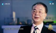 《敢为天下先——改革开放40年福建杰出企业家专题展播》——林秀成