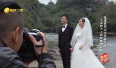 《最美婚礼》第二季:武夷山父亲的祝福