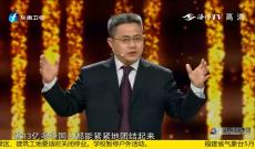 《中国正在说》辛鸣:中国共产党 大有大的样子