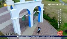 《最美婚礼》第二季:台湾大甲 幸福九九