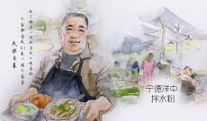 《早餐中国》第二十四集宁德洋中拌水粉
