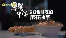 《早餐中国》第五集西安油茶麻花