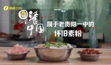 《早餐中国》第十三集贵州素粉
