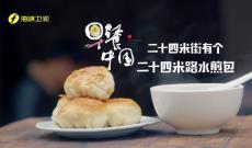 《早餐中国》第四集福安水煎包