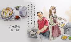 《早餐中国》第二十七集顺德肠粉
