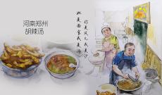 《早餐中国》第二十六集河南胡辣汤