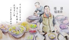 《早餐中国》第三十四集福建福清滑