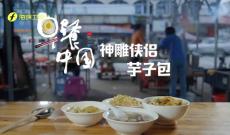 《早餐中国》第九集抚市芋子包