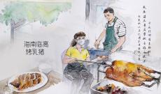 《早餐中国》第二十二集海南临高烤乳猪