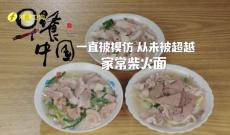 《早餐中国》第十五集漳州柴火面