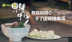《早餐中国》第三集广东猪血汤