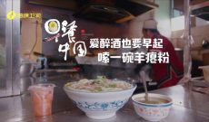 《早餐中国》第八集贵州羊瘪粉
