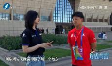 青运会特别节目——《对话青春》20190816
