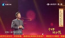 《中国梦·游子情》10月6日
