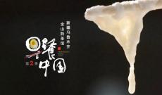 《早餐中国》据说乌鲁木齐人愿意为它,早起1小时