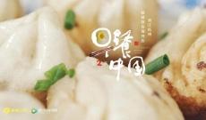 《早餐中国》杭州人的心头美味